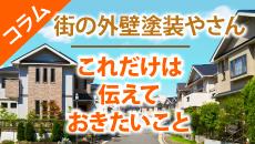 上越、糸魚川、妙高のお客様にお伝えしたい外壁塗装コラム