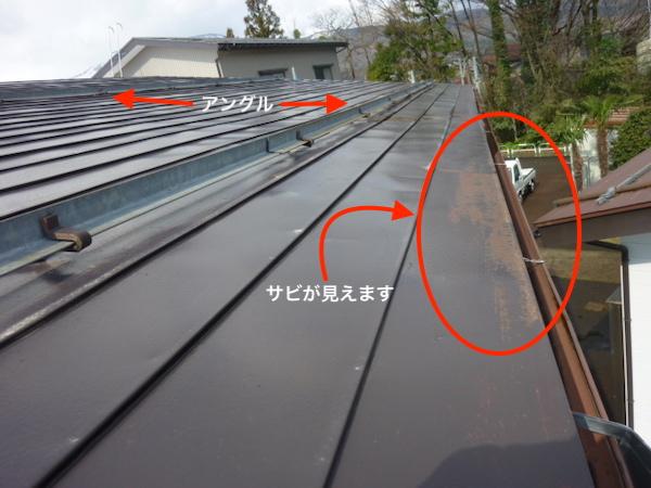 屋根 サビ アングル