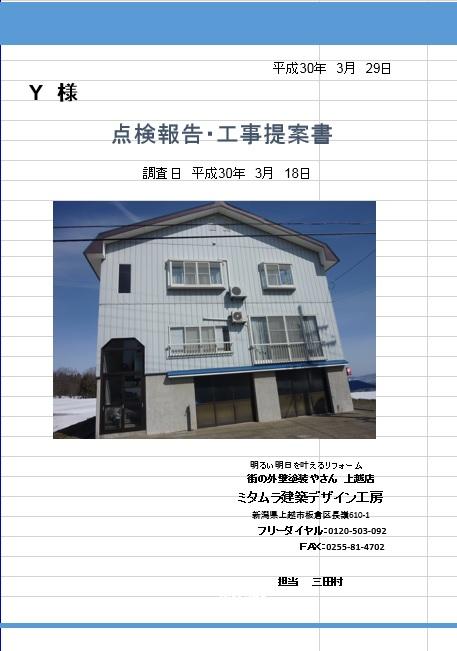 妙高市での外壁屋根塗装工事についての報告です!