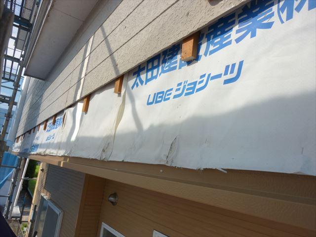 外壁張替え工事 水切