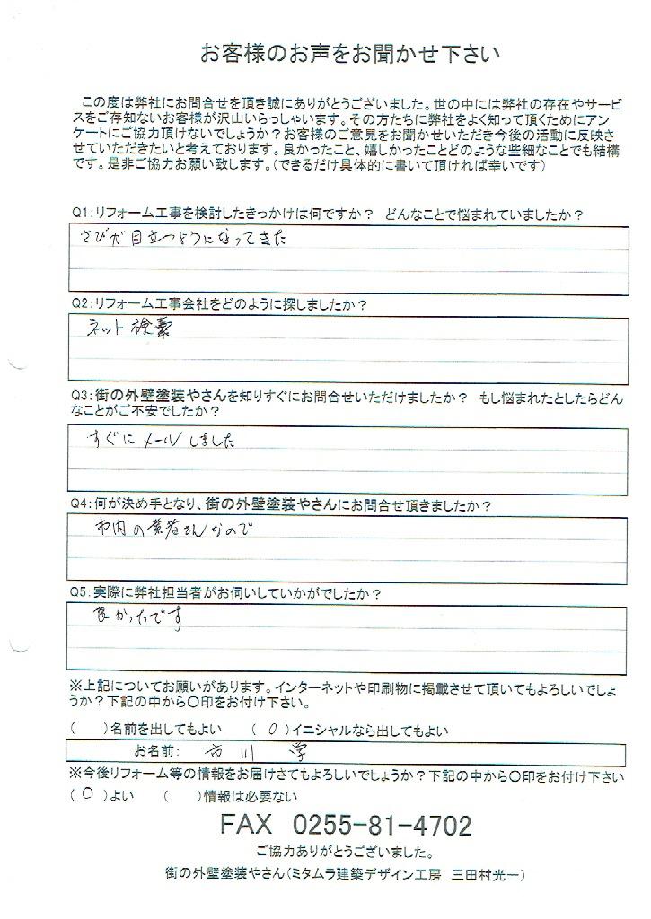 市川さんアンケート